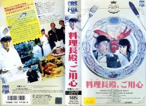 料理長殿、ご用心 VHSネットレンタル ビデオ博物館 廃盤ビデオ専門店 株式会社Kプラス
