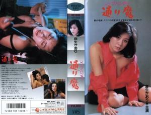 レイプハンター 通り魔 VHSネットレンタル ビデオ博物館 廃盤ビデオ専門店 株式会社Kプラス