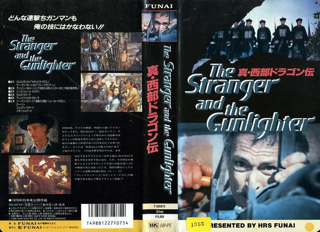 真・西部ドラゴン伝 VHSネットレンタル ビデオ博物館 廃盤ビデオ専門店 株式会社Kプラス