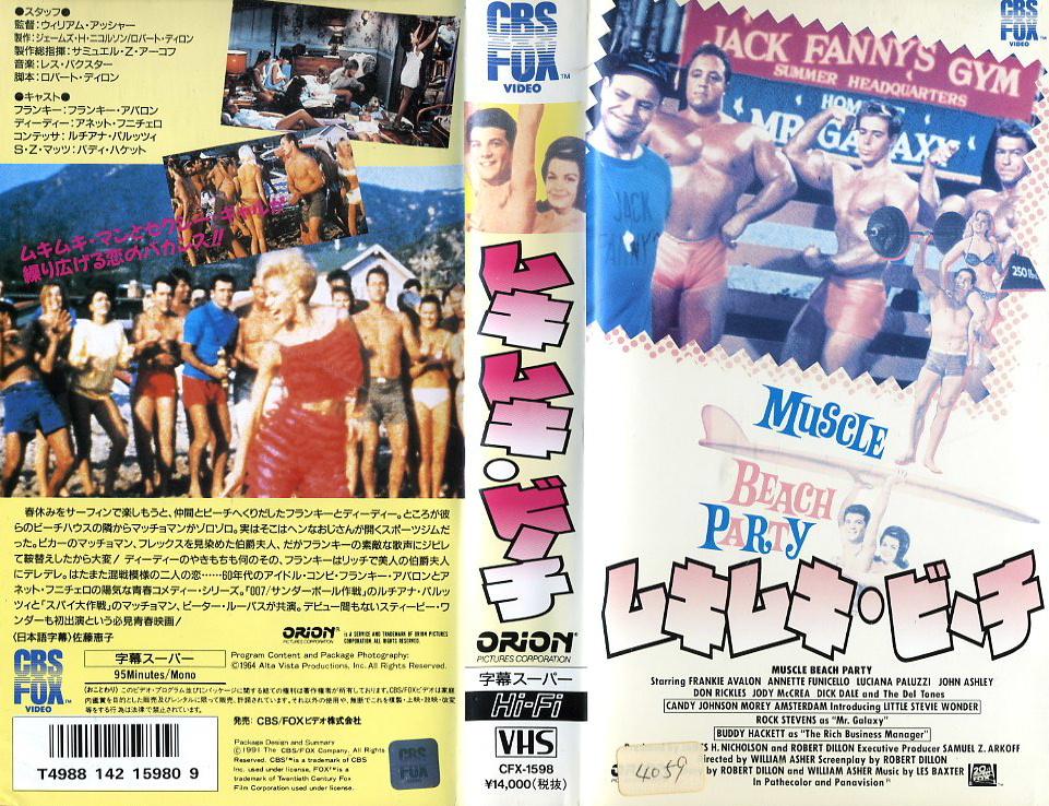 ムキムキ・ビーチ VHSネットレンタル ビデオ博物館 廃盤ビデオ専門店 株式会社Kプラス