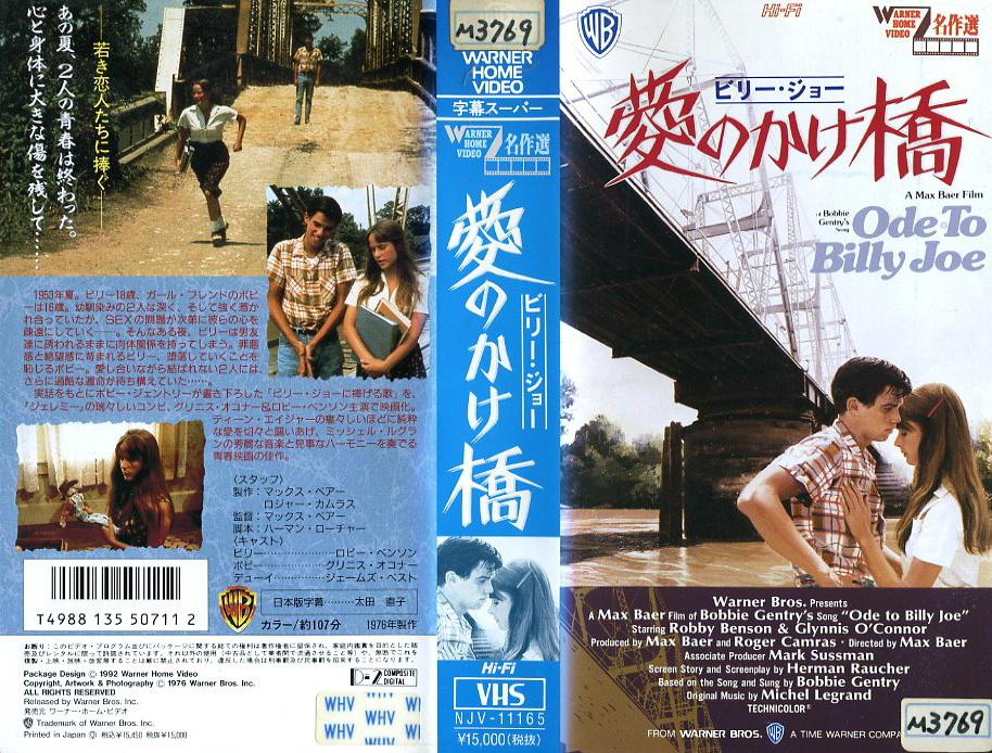 ビリー・ジョー/愛のかけ橋 VHSネットレンタル ビデオ博物館 廃盤ビデオ専門店 株式会社Kプラス