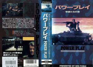 パワープレイ/参謀たちの夜 VHSネットレンタル ビデオ博物館 廃盤ビデオ専門店 株式会社Kプラス