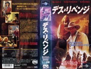 デス・リベンジ  復讐のスティング よみがえる荒野の絆 VHSネットレンタル ビデオ博物館 廃盤ビデオ専門店 株式会社Kプラス