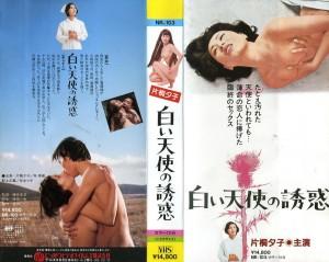 白い天使の誘惑 VHSネットレンタル ビデオ博物館 廃盤ビデオ専門店 株式会社Kプラス