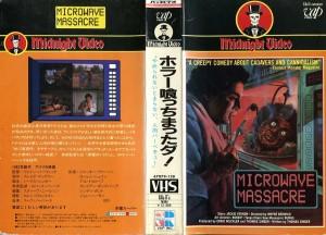 ホラー喰っちまったダ!/やめられない、とまらない人肉バーベキュー VHSネットレンタル ビデオ博物館 廃盤ビデオ専門店 株式会社Kプラス