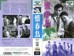 惜春鳥 VHSネットレンタル ビデオ博物館 廃盤ビデオ専門店 株式会社Kプラス