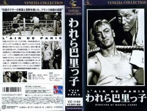 われら巴里ッ子 VHSネットレンタル ビデオ博物館 廃盤ビデオ専門店 株式会社Kプラス