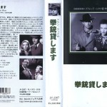 拳銃貸します VHSネットレンタル ビデオ博物館 廃盤ビデオ専門店 株式会社Kプラス