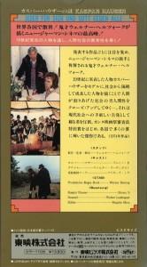 カスパー・ハウザーの謎 VHSネットレンタル ビデオ博物館 廃盤ビデオ専門店 株式会社Kプラス