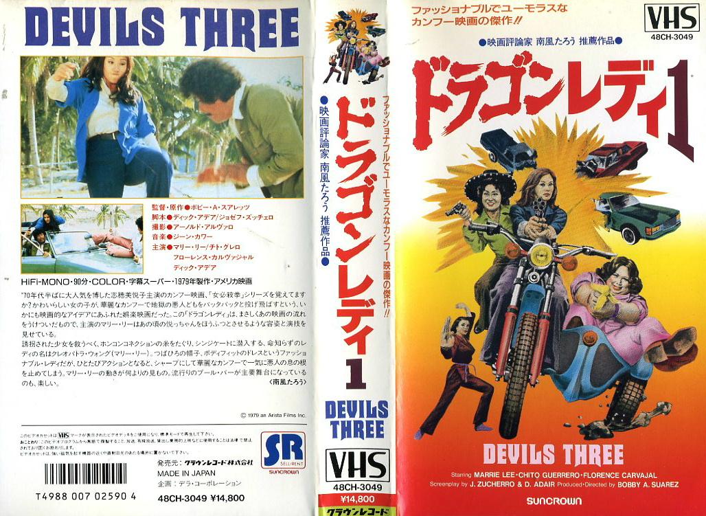 ドラゴンレディ1 VHSネットレンタル ビデオ博物館 廃盤ビデオ専門店 株式会社Kプラス