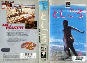 としごろ VHSネットレンタル ビデオ博物館 廃盤ビデオ専門店 株式会社Kプラス