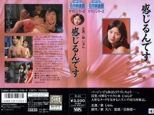 感じるんです VHSネットレンタル ビデオ博物館 廃盤ビデオ専門店 株式会社Kプラス