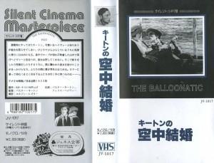 キートンの空中結婚 VHSネットレンタル ビデオ博物館 廃盤ビデオ専門店 株式会社Kプラス