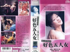 ピンク・サロン 好色五人女 VHSネットレンタル ビデオ博物館 廃盤ビデオ専門店 株式会社Kプラス