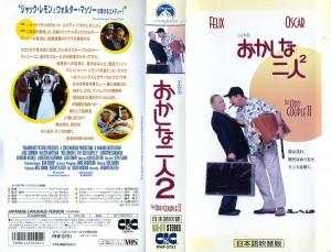 おかしな二人2 VHSネットレンタル ビデオ博物館 廃盤ビデオ専門店 株式会社Kプラス