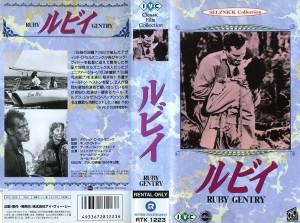 ルビイ VHSネットレンタル ビデオ博物館 廃盤ビデオ専門店 株式会社Kプラス