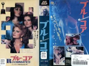 ROOM MATES ブルーコア ROOMMATES VHSネットレンタル ビデオ博物館 廃盤ビデオ専門店 株式会社Kプラス