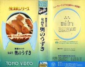 蘭童セルの女高生 奥のうずき VHSネットレンタル ビデオ博物館 廃盤ビデオ専門店 株式会社Kプラス