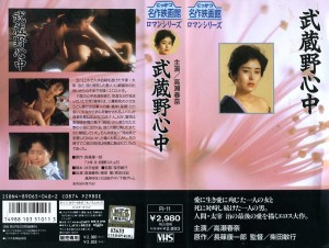 武蔵野心中 VHSネットレンタル ビデオ博物館 廃盤ビデオ専門店 株式会社Kプラス