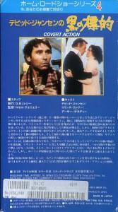 黒の標的 オペレーション7 VHSネットレンタル ビデオ博物館 廃盤ビデオ専門店 株式会社Kプラス