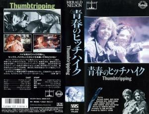 青春のヒッチハイク VHSネットレンタル ビデオ博物館 廃盤ビデオ専門店 株式会社Kプラス