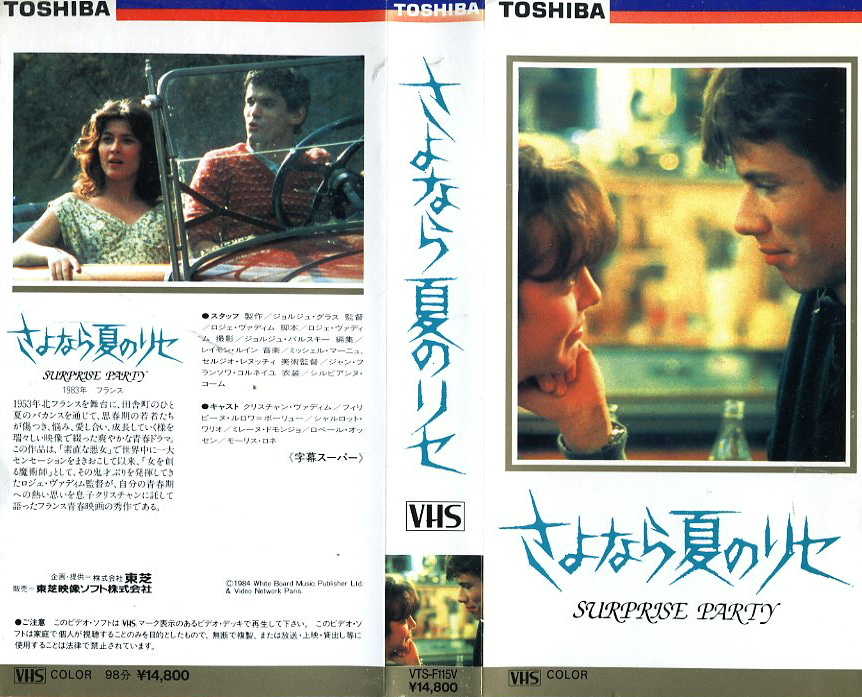 さよなら夏のリセ VHSネットレンタル ビデオ博物館 廃盤ビデオ専門店 株式会社Kプラス