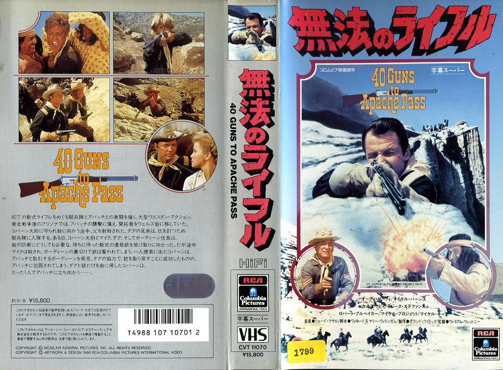 無法のライフル VHSネットレンタル ビデオ博物館 廃盤ビデオ専門店 株式会社Kプラス