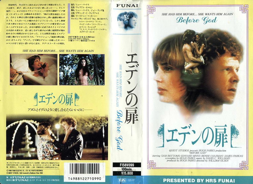 エデンの扉 VHSネットレンタル ビデオ博物館 廃盤ビデオ専門店 株式会社Kプラス