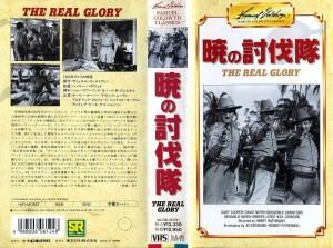 暁の討伐隊 VHSネットレンタル ビデオ博物館 廃盤ビデオ専門店 株式会社Kプラス