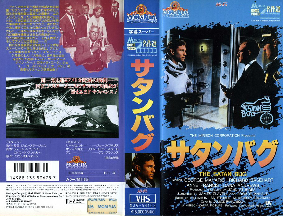 サタンバグ VHSネットレンタル ビデオ博物館 廃盤ビデオ専門店 株式会社Kプラス