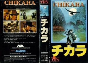 チカラ VHSネットレンタル ビデオ博物館 廃盤ビデオ専門店 株式会社Kプラス