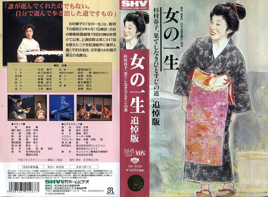 女の一生 追悼版 杉村春子、果てしなきひとすじの道 VHSネットレンタル ビデオ博物館 廃盤ビデオ専門店 株式会社Kプラス