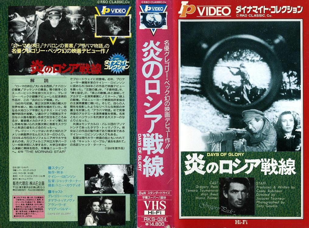 炎のロシア戦線 VHSネットレンタル ビデオ博物館 廃盤ビデオ専門店 株式会社Kプラス