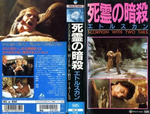 死霊の暗殺/エトルスカン VHSネットレンタル ビデオ博物館 廃盤ビデオ専門店 株式会社Kプラス