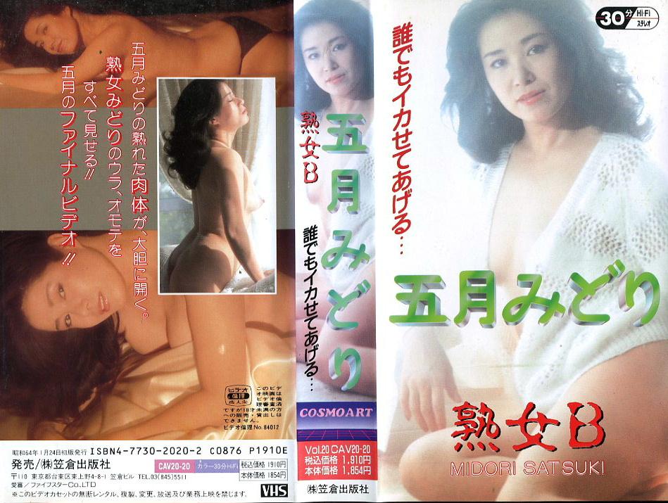 五月みどり 熟女B  VHSネットレンタル ビデオ博物館 廃盤ビデオ専門店 株式会社Kプラス