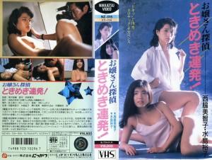 お嬢さん探偵 ときめき連発! VHSネットレンタル ビデオ博物館 廃盤ビデオ専門店 株式会社Kプラス
