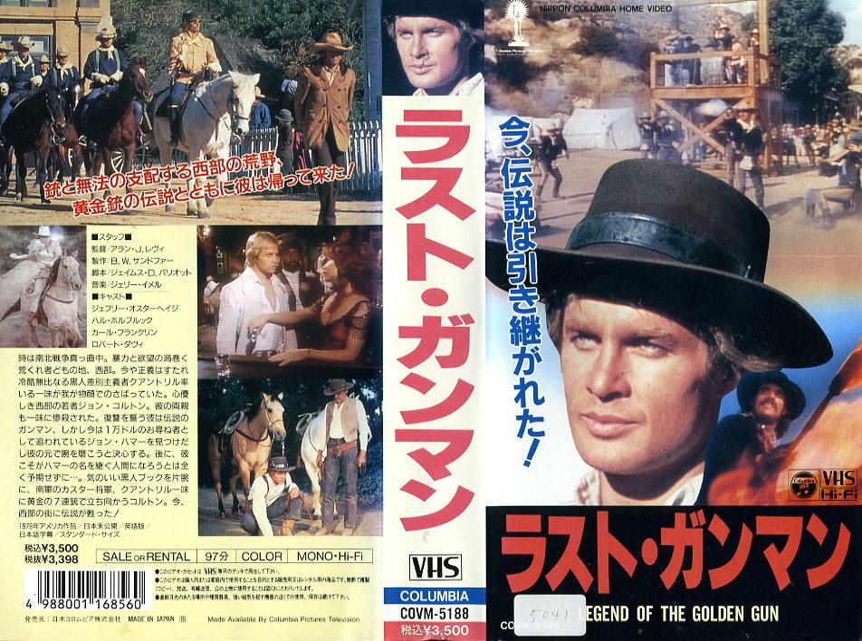 ラスト・ガンマン VHSネットレンタル ビデオ博物館 廃盤ビデオ専門店 株式会社Kプラス