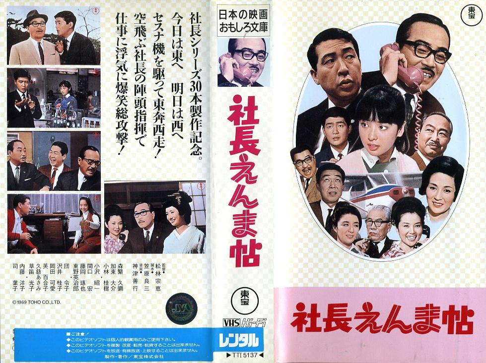 社長えんま帖 VHSネットレンタル ビデオ博物館 廃盤ビデオ専門店 株式会社Kプラス