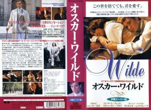 オスカー・ワイルド VHSネットレンタル ビデオ博物館 廃盤ビデオ専門店 株式会社Kプラス