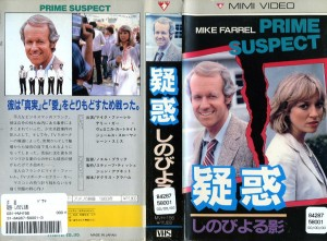 疑惑/しのびよる影 VHSネットレンタル ビデオ博物館 廃盤ビデオ専門店 株式会社Kプラス