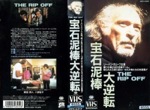 宝石泥棒大逆転 VHSネットレンタル ビデオ博物館 廃盤ビデオ専門店 株式会社Kプラス