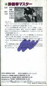 酔鶴拳マスター VHSネットレンタル ビデオ博物館 廃盤ビデオ専門店 株式会社Kプラス