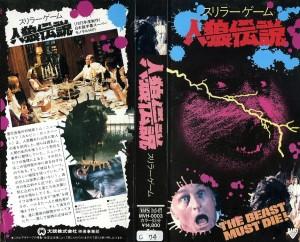 スリラー・ゲーム/人狼伝説 VHSネットレンタル ビデオ博物館 廃盤ビデオ専門店 株式会社Kプラス