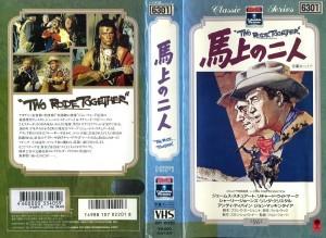 馬上の二人 VHSネットレンタル ビデオ博物館 廃盤ビデオ専門店 株式会社Kプラス