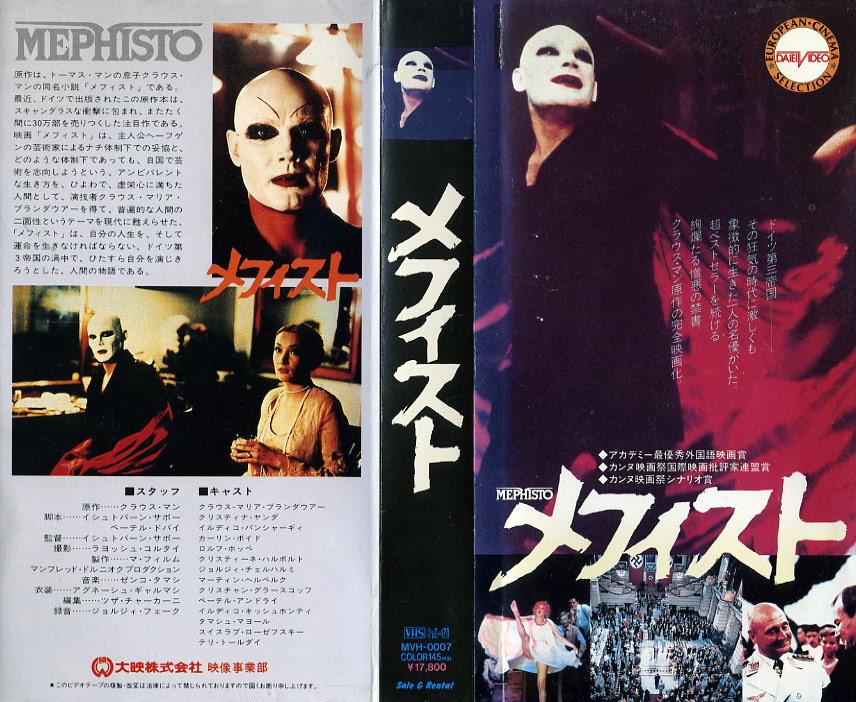 メフィスト VHSネットレンタル ビデオ博物館 廃盤ビデオ専門店 株式会社Kプラス