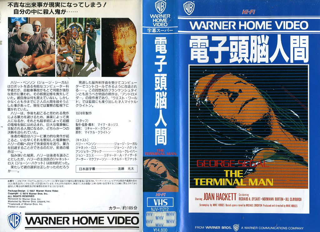電子頭脳人間 VHSネットレンタル ビデオ博物館 廃盤ビデオ専門店 株式会社Kプラス