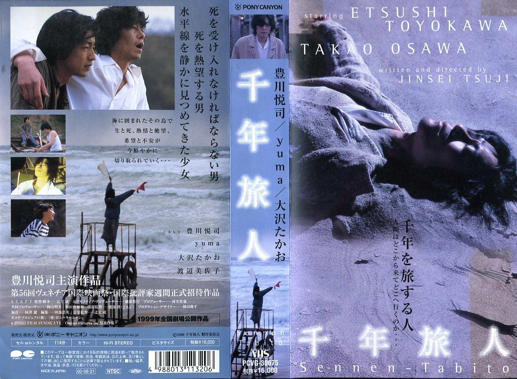 千年旅人 VHSネットレンタル ビデオ博物館 廃盤ビデオ専門店 株式会社Kプラス
