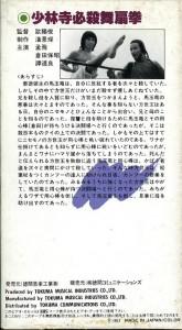 少林寺必殺舞扇拳 VHSネットレンタル ビデオ博物館 廃盤ビデオ専門店 株式会社Kプラス