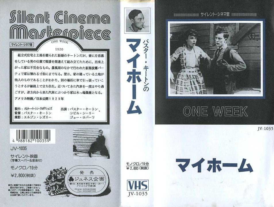 キートンのマイホーム VHSネットレンタル ビデオ博物館 廃盤ビデオ専門店 株式会社Kプラス