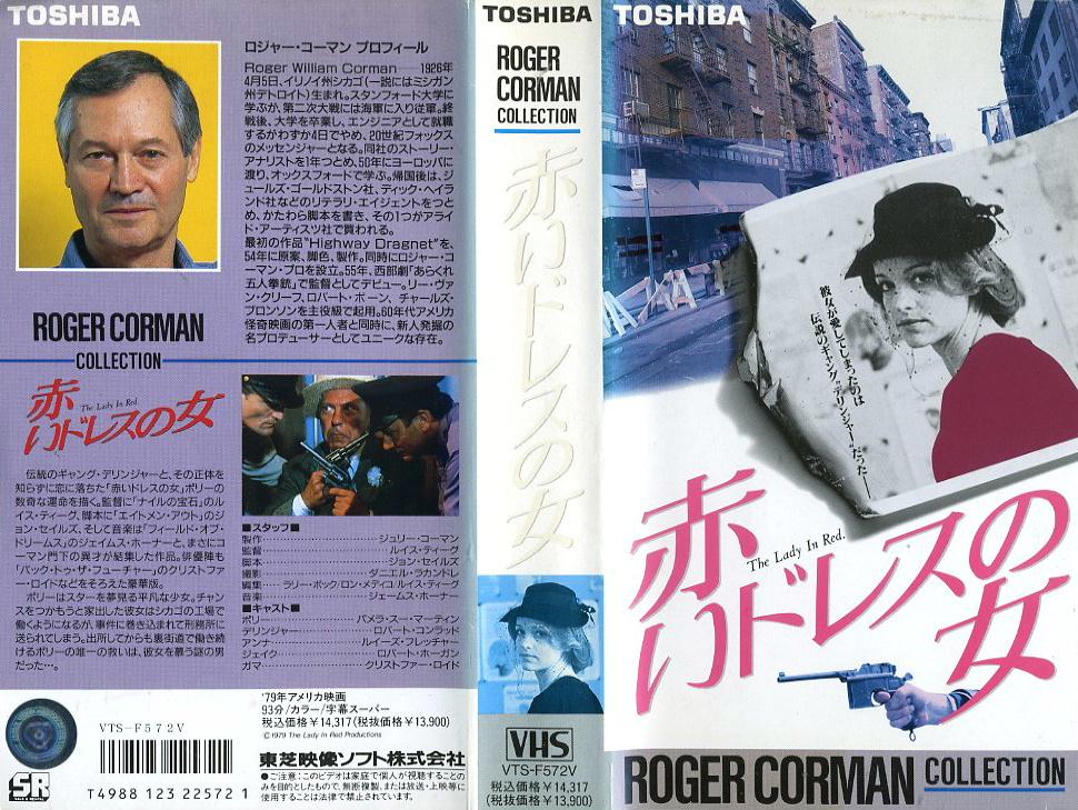 赤いドレスの女 VHSネットレンタル ビデオ博物館 廃盤ビデオ専門店 株式会社Kプラス